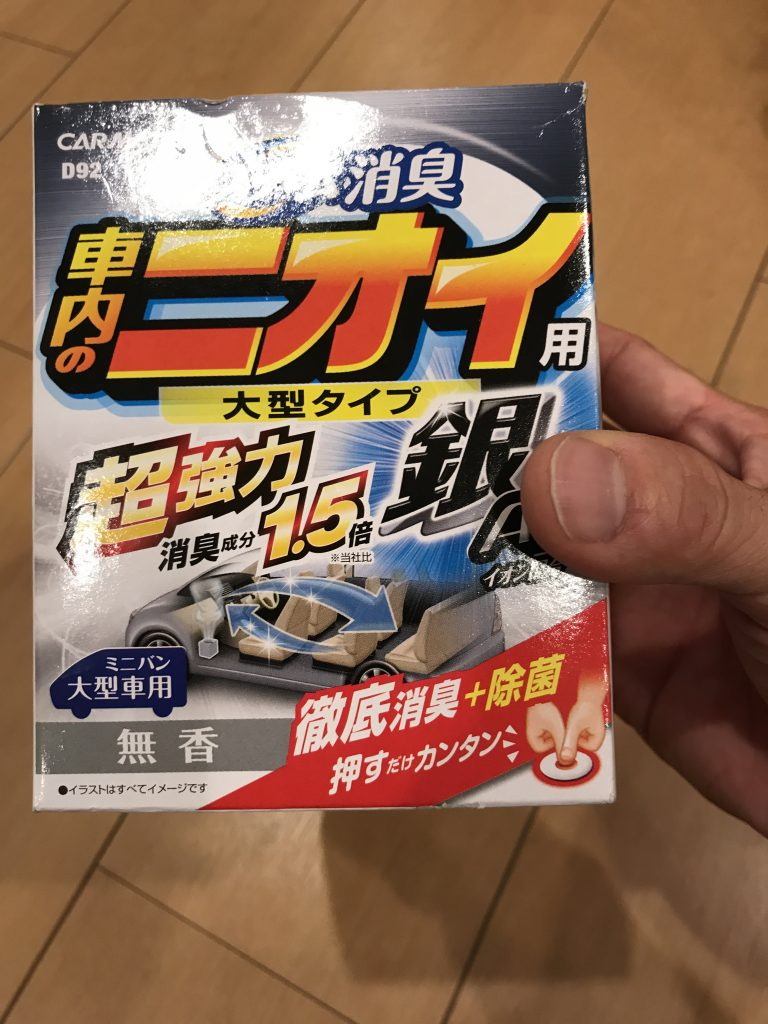 カーメイト 車用 消臭剤 スチーム消臭 超強力 1.5倍 車内のニオイ用 銀 大型 置き型 無香 安定化二酸化塩素 40ml